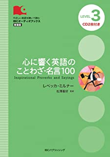 CD付 心に響く英語のことわざ・名言100 Inspirational Proverbs and Sayings (IBCオーディオブックス)