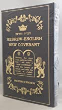 Hebrew English New Covenant Prophecy Edition