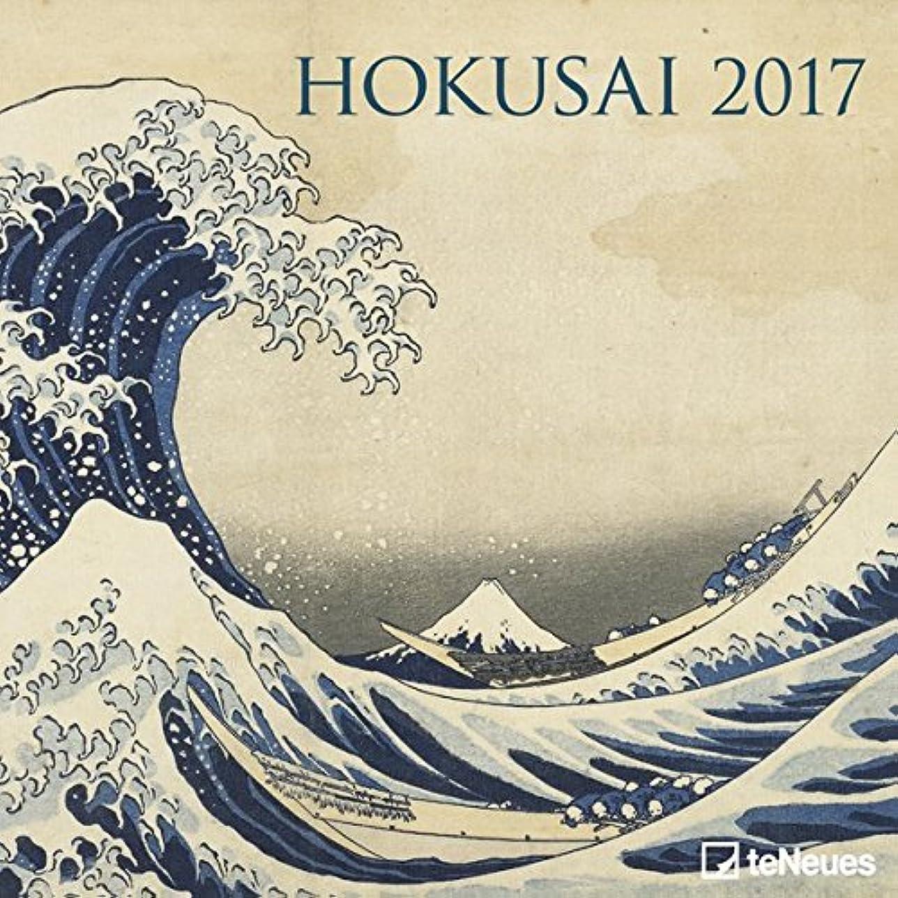 名前で先例社交的Hokusai 2017