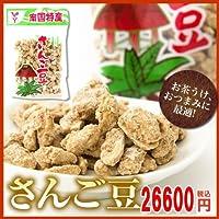 黒砂糖お菓子さんご豆 180g×70袋 豊食品