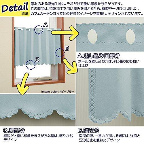 1級遮光防炎カフェカーテン幅140×丈30cmベビーブルー無地