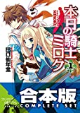 【合本版】本日の騎士ミロク++ 全11巻 (富士見ファンタジア文庫)