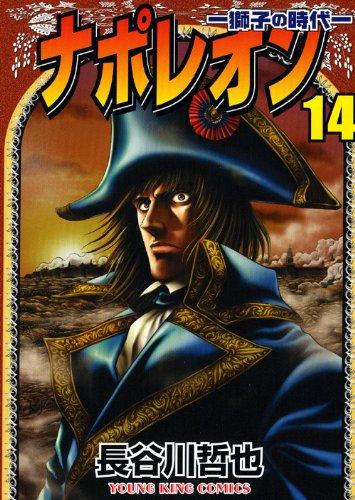 ナポレオン 14―獅子の時代 (ヤングキングコミックス)
