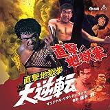 直撃! 地獄拳 / 直撃地獄拳 大逆転 オリジナル・サウンドトラック