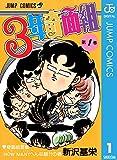 3年奇面組 1 (ジャンプコミックスDIGITAL)