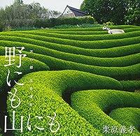 野にも山にも―茶の郷風景遺産