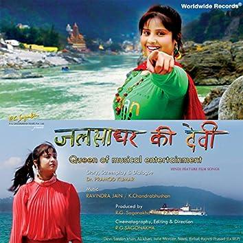 Jalsa Ghar Ki Devi (Original Motion Picture Soundtrack)