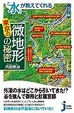 「水」が教えてくれる東京の微地形の秘密 (じっぴコンパクト新書)