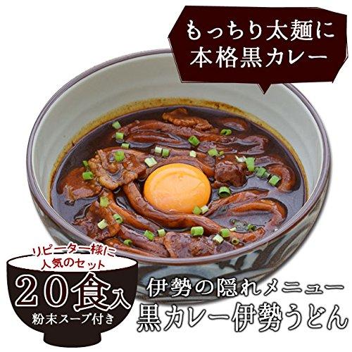 黒カレー 伊勢うどん お徳用 20食 ( 粉末スープ付 )