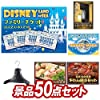 【景品 50点セット】ディズニーファミリーチケット(大人2枚小人2枚)・SodaS 等(KB870)