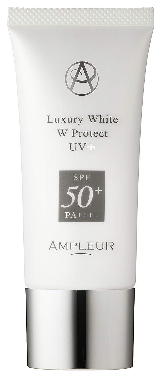 ふざけた拒絶注釈AMPLEUR(アンプルール) ラグジュアリーホワイト WプロテクトUVプラス 30g