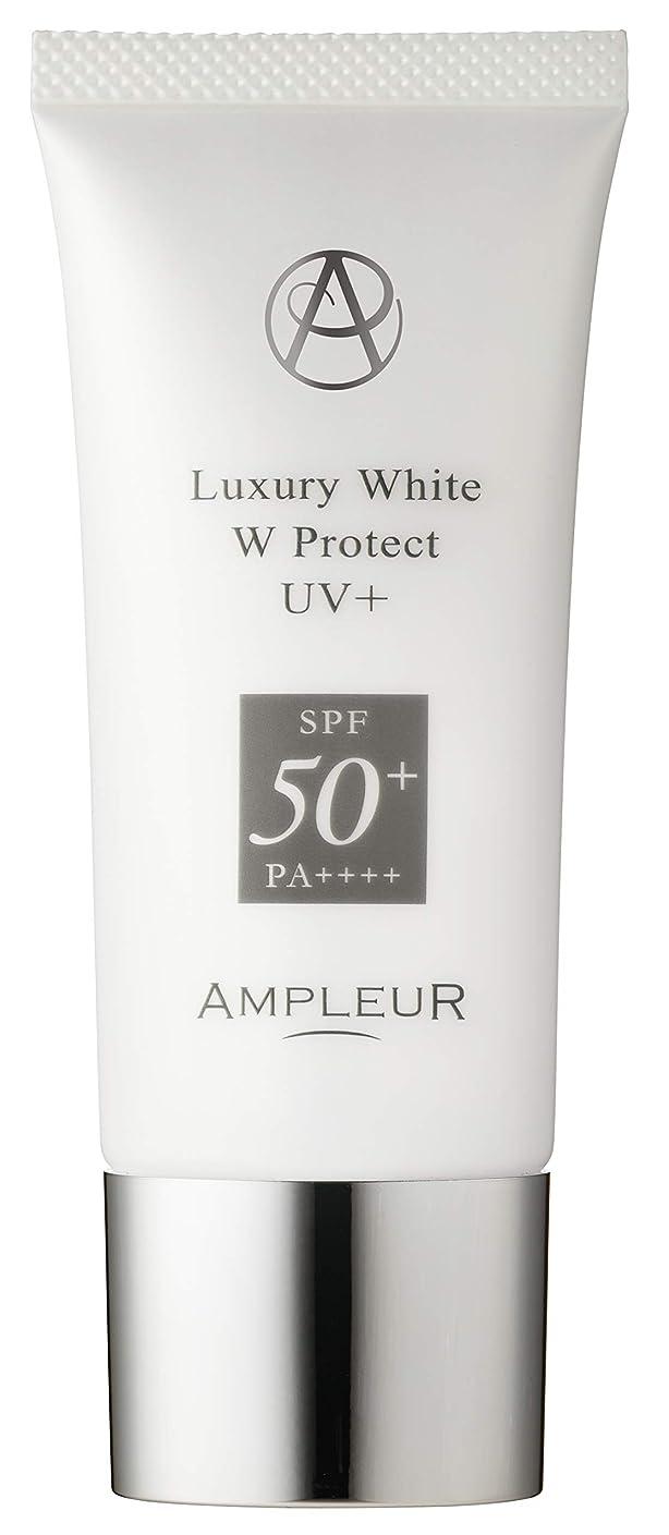 やりすぎ人種戦略AMPLEUR(アンプルール) ラグジュアリーホワイト WプロテクトUVプラス 30g
