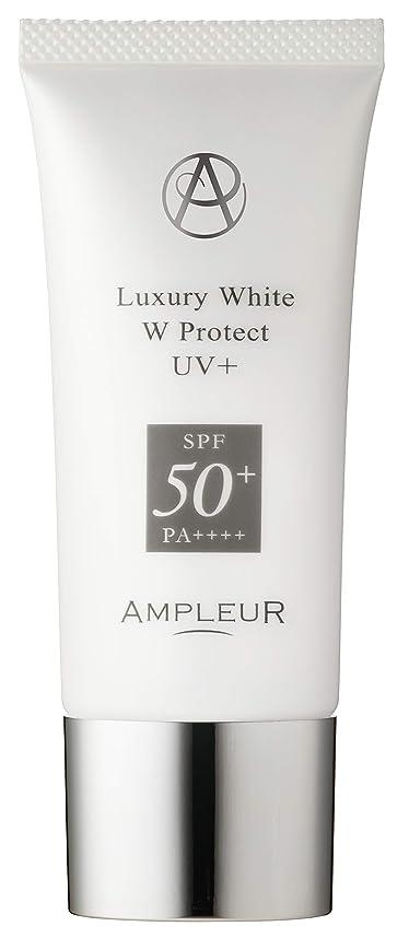 形成厄介な経歴AMPLEUR(アンプルール) ラグジュアリーホワイト WプロテクトUVプラス 30g