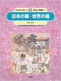 日本の庭・世界の庭―暮らしと庭 (自然の中の人間シリーズ―花と人間編)