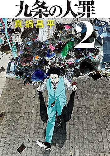 九条の大罪 (2) (ビッグコミックス)