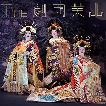 The Gekidan Miyama Soundtrack
