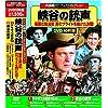 西部劇 パーフェクトコレクション 峡谷の銃声 DVD10枚組 ACC-116