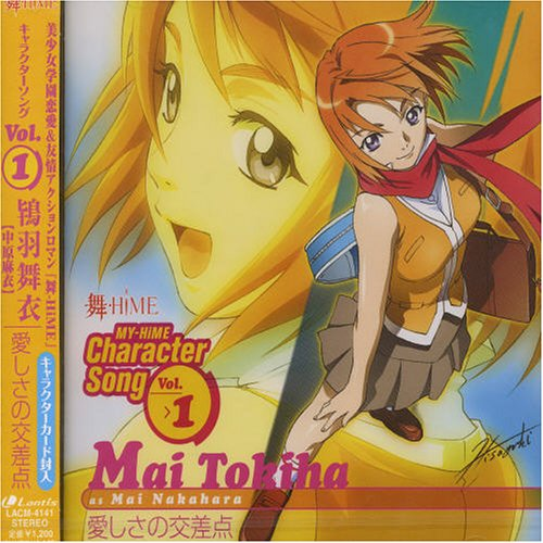 Mai-Hime Character Song Vol. 1