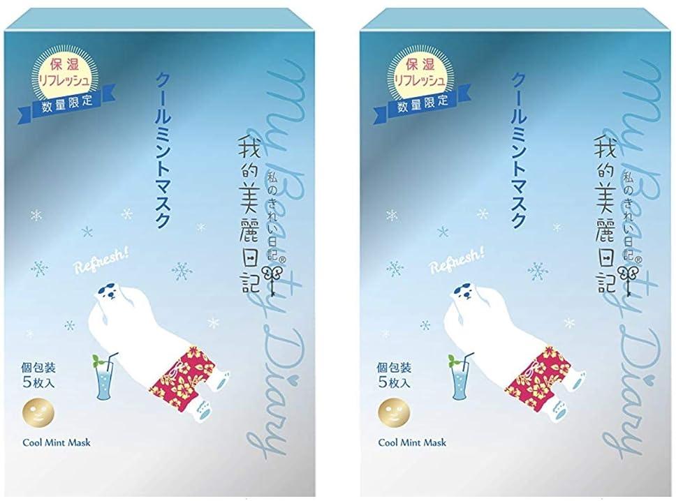 作詞家遅れライオン【2個セット】我的美麗日記 クールミントマスク