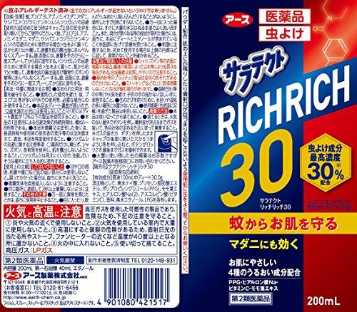 アース製薬『サラテクトリッチリッチ30』