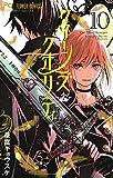 クイーンズ・クオリティ コミック 1-10巻セット