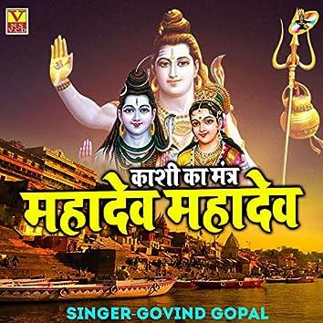 Kashi Ka Mantra Mahadev Mahadev (Hindi)