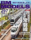 RM MODELS (アールエムモデルズ) 2020年5月号 Vol.297
