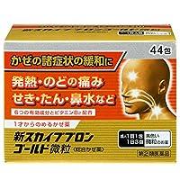 【指定第2類医薬品】新スカイブブロンゴールド微粒 PB 44包 ×5