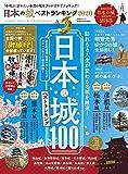 日本の城 ベストランキング 2020 (晋遊舎ムック)