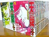 天牌外伝 コミック 1-30巻セット (ニチブンコミックス)