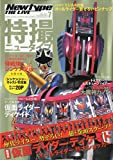 Newtype THE LIVE (ニュータイプ・ザ・ライブ) 特撮ニュータイプ 2009年 07月号 [雑誌]