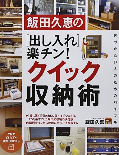 [出し入れ]楽チン!クイック収納術 (PHPビジュアル実用BOOKS)