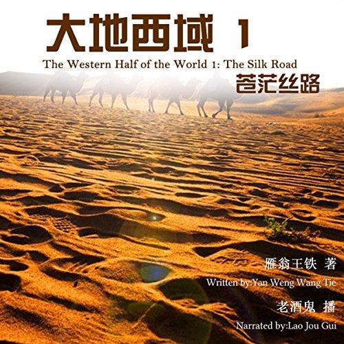 大地西域 1:苍茫丝路 - 大地西域 1:蒼茫絲路 [The Western Half of the World 1: The Silk Road] audiobook cover art