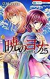 暁のヨナ 25 (花とゆめコミックス)(草凪みずほ)