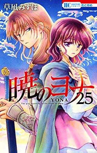 暁のヨナ 25 (花とゆめコミックス)