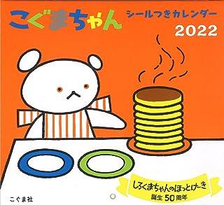 2022年 こぐまちゃん シールつきカレンダー ([カレンダー])