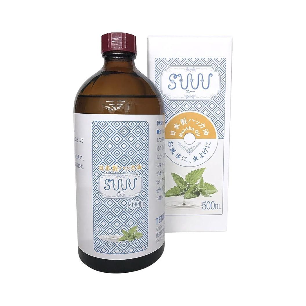 清める製油所より良い【日本製 ハッカ油 500ml (ハッカ油のSUUU)