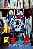 美術手帖 2011年 03月号 [雑誌]