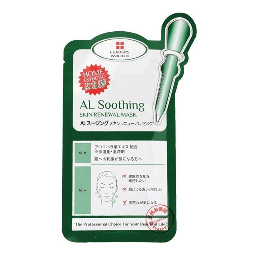 排他的ボイドミンチ日本限定版 国内正規品 LEADERS リーダース アロエスージング スキンリニュアル マスク 1枚 25ml 敏感肌 保湿