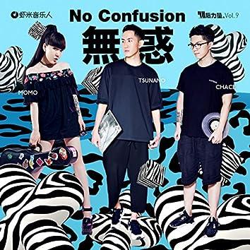No Confusion