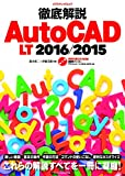 徹底解説AutoCAD LT 2016/2015 (エクスナレッジムック)