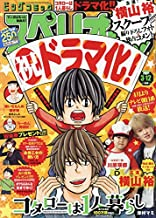 ビッグコミックスペリオール 2021年 3/12 号 [雑誌]