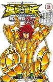 聖闘士星矢 THE LOST CANVAS 冥王神話外伝 6 (少年チャンピオン コミックス)