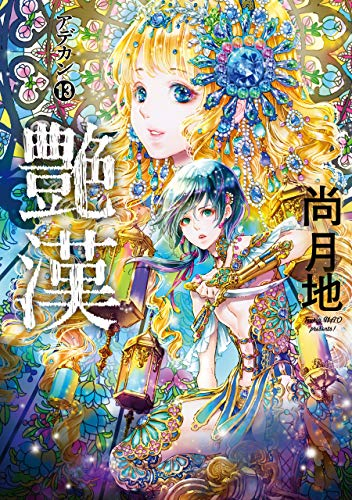 艶漢(13) (ウィングス・コミックス)