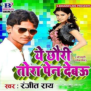 A Chhaudi Tora Pen Debau - Single