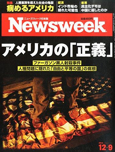 Newsweek (ニューズウィーク日本版) 2014年 12/9号 [アメリカの「正義」]