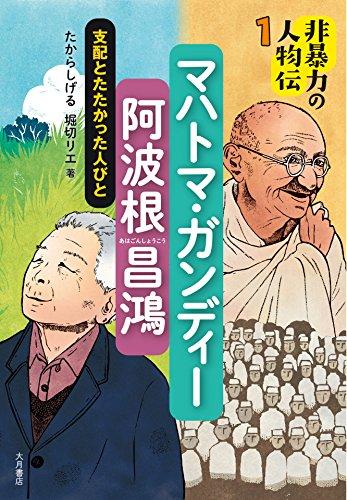 マハトマ・ガンディー/阿波根昌鴻 : 支配とたたかった人びと (非暴力の人物伝)