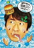 寺門ジモンの常連めし~奇跡の裏メニュー~ メニュー2 [DVD]