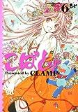 こばと。 (6) (角川コミックス・エース 45-20)