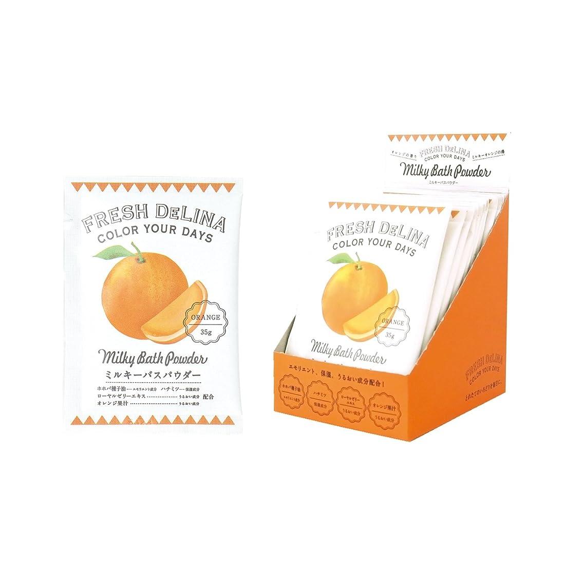 識字作家毛布フレッシュデリーナ ミルキーバスパウダー 35g (オレンジ) 12個 (白濁タイプ入浴料 日本製 フレッシュな柑橘系の香り)